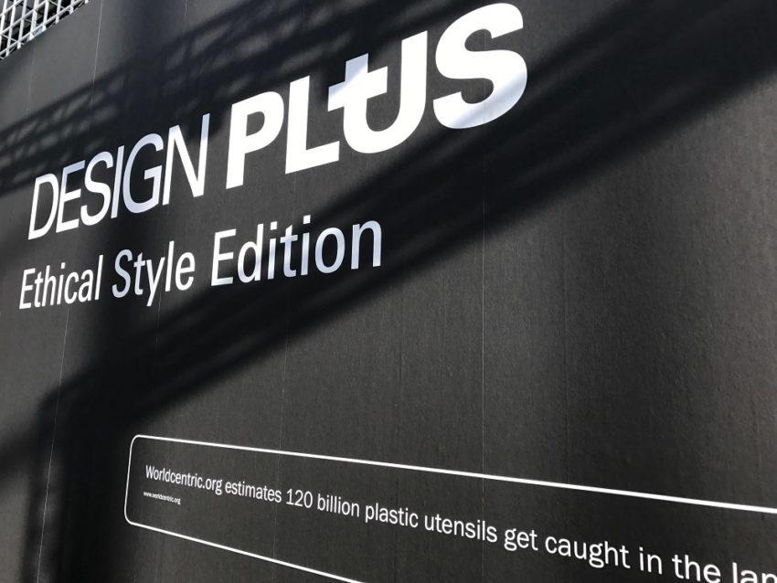 1a ambiente aktion plagiarius design exhibition forelements_blog